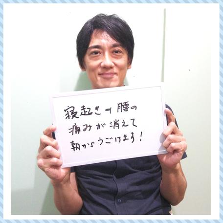 新宿区神楽坂にある「坐骨神経痛専門」スタジオ セラフィットで施術を受けた男性の笑顔