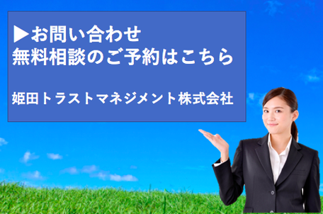 姫田トラストマネジメント株式会社の問い合わせフォーム
