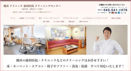 横浜クリニック歯科医院クリーニングセンター