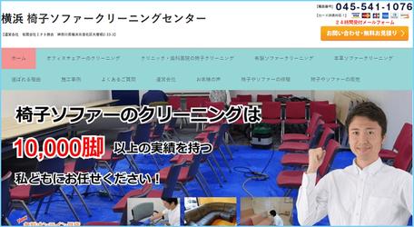 横浜椅子ソファークリーニングセンター