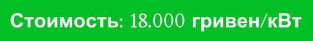 стоимость-когенерационной-установки