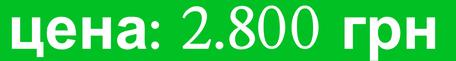 цена-толпивный-брикет-украина-укрсинтгаз-2800грн