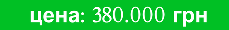 цена-теплогенератор-ботт-380-тысяч-гривен