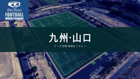 Blue Wave winter league 九州・山口