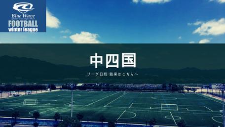 Blue Wave winter league 中四国