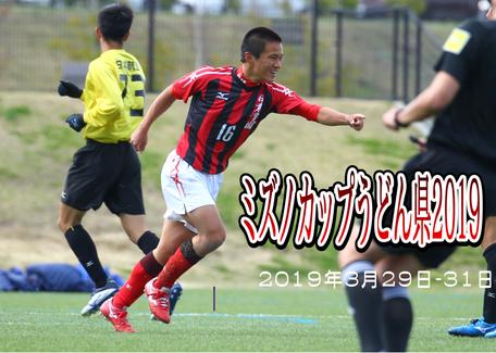 ミズノカップうどん県2019