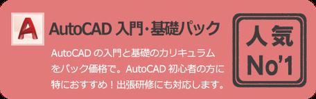 初心者に最適な AutoCAD 入門・基礎パック AutoCADの入門と基礎のカリキュラムをパック価格で。初心者のかたに特におすすめです。出張研修にも対応いたします。