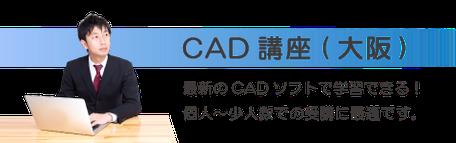 最新のCADソフトを学べる少人数制CAD講習は、個人から少人数での受講に最適です。