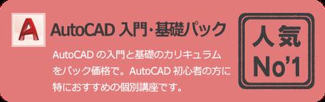 初心者に最適な AutoCAD 入門・基礎パック AutoCADの入門と基礎のカリキュラムをパック価格で提供。AutoCADの初心者の方に特におすすめです。出張研修・講習にも対応いたします。