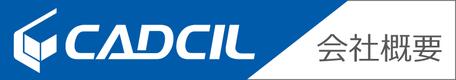 CADCILを運営する株式会社ニテコ図研の会社概要