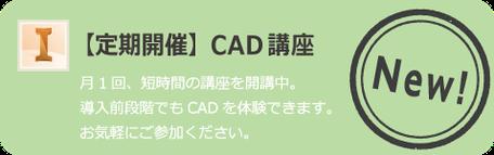 【定期開催】CAD講座 月1回、短時間の講座を開講中。導入前段階でもCADを体験できます。お気軽にご参加ください。