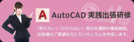 AutoCAD 実践出張研修 知りたい、わからない部分を講師が徹底解説いたします。お客様のご要望を元に