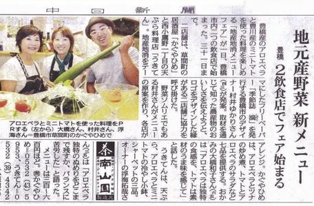 地元産野菜新メニュー 豊橋 2飲食店でフェア始まる  2016年7月2日 中日新聞