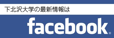 下北沢大学Facebookページ