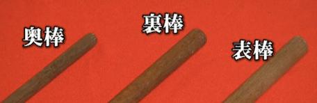 長さ・太さ・重さが微妙に違う竹内流の棒 「おく」「うら」「おもて」と使い分け!