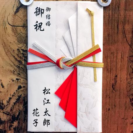 金封・のし袋文字入れセット|松江の文泉堂|0852-24-3333