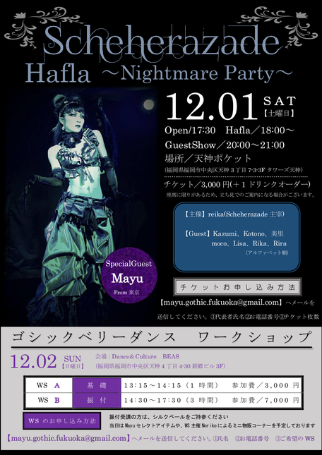 Scheherazade Hafla ~Nightmare Party~