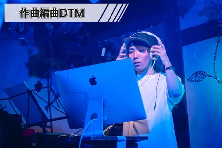 作曲編曲DTMコース