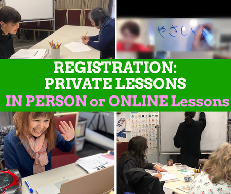 Private Lesson Registration (IN PERSON or ONLINE LESSONS)