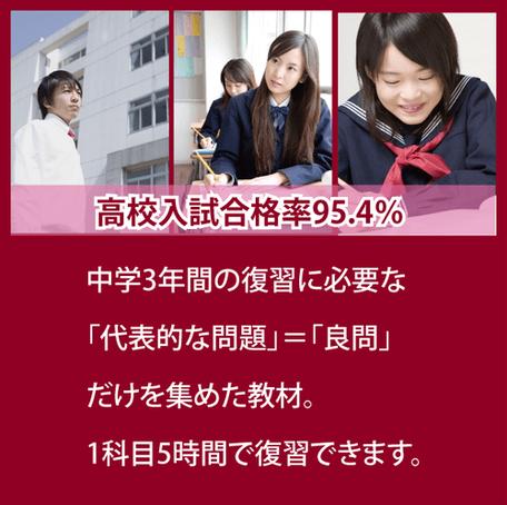 公立高校入試対策ー公立高校受験の基本を復習