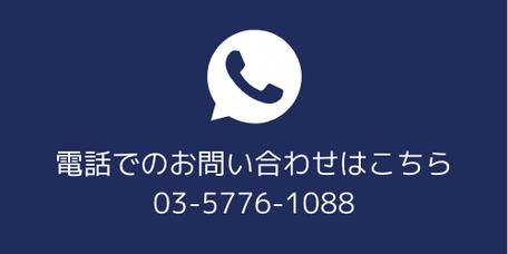 IT・広告・マーケティング翻訳について、電話によるお問い合わせはこちらからお願いします。