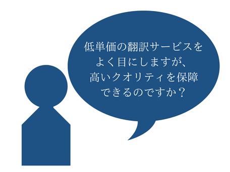翻訳会社として翻訳データベースを構築しますので、安定した品質の契約書翻訳サービスを提供します。