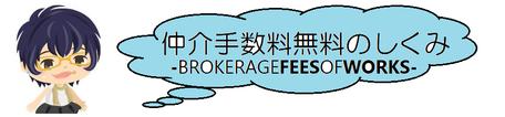 Brokerage fees of Works