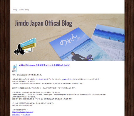 旧レイアウトのJimdo Japan Offical Blog