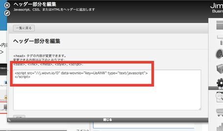 コピーしたコードを貼付けて「保存」をクリック