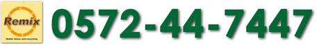 リサイクルショップ リミックス 電話番号
