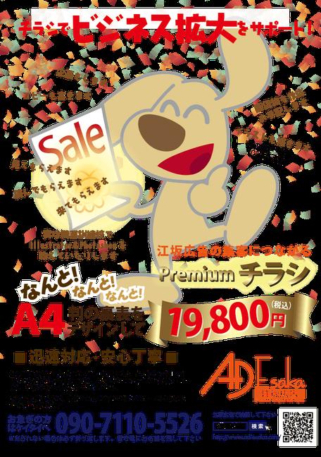 江坂広告のチラシイメージ