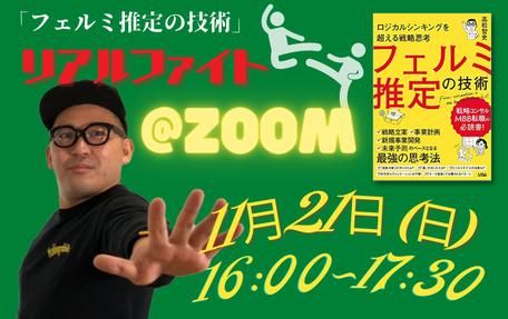 「フェルミ推定の技術」リアルファイト 11月20日(土)@ZOOM 参加費無料のオンラインイベント