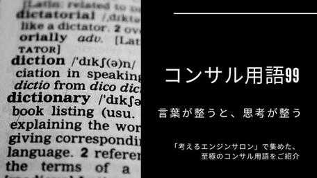 コンサル用語99 第1弾 コンサル用語集