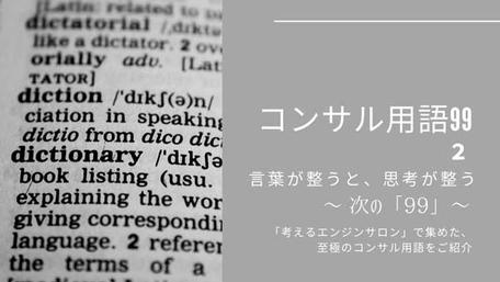 コンサル用語99 第2弾 コンサル用語集