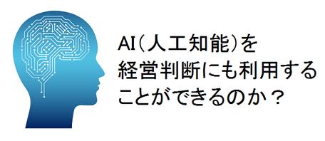 AI(人工知能)を経営判断にも利用することができるのか?
