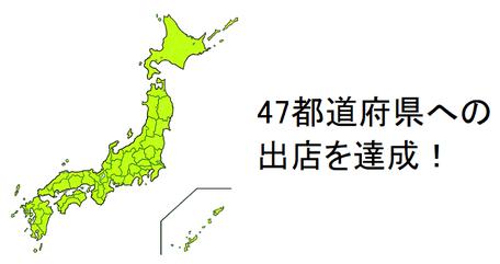 47都道府県への出店を達成!