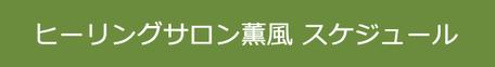 ヒーリングサロン薫風スケジュール