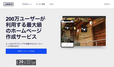 日本のジンドゥー公式サイト