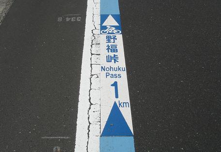 路上自転車ピクトグラム(至野福峠)