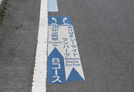 路上自転車ピクトグラム(分岐点・卯之町駅方面、あけはまシーサイドサンパーク方面)
