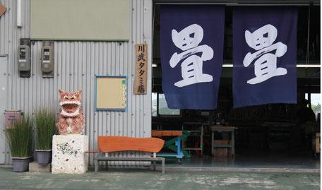 沖縄 川武タタミ店 畳作り理念