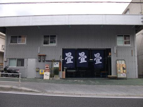川武タタミ店