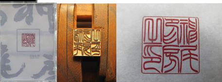 手彫りの会社印(角印)です。手彫りの神尾印房