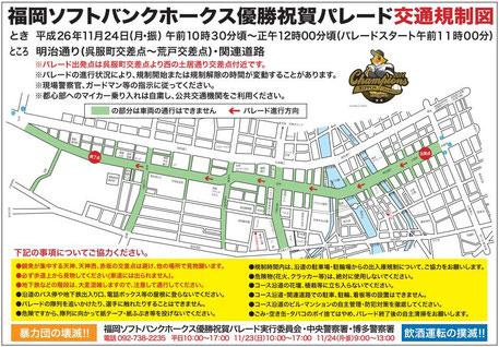 福岡ソフトバンクホークス優勝パレード コース