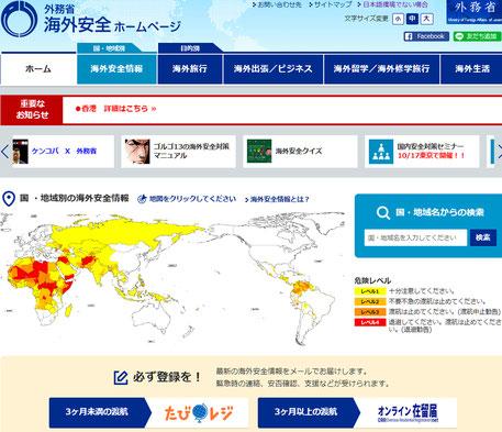 外務省の海外安全ホームページ