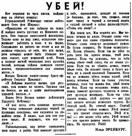 "«Красная звезда», 24 июля 1942 г (№173 [5236])  Soviet Newspaper ""Red Star"", July 24, 1942 (№173 [5236])"
