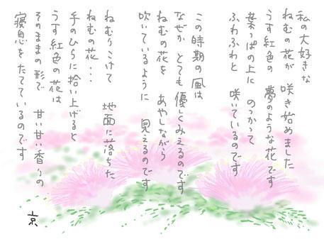 ねむの花 ポエム