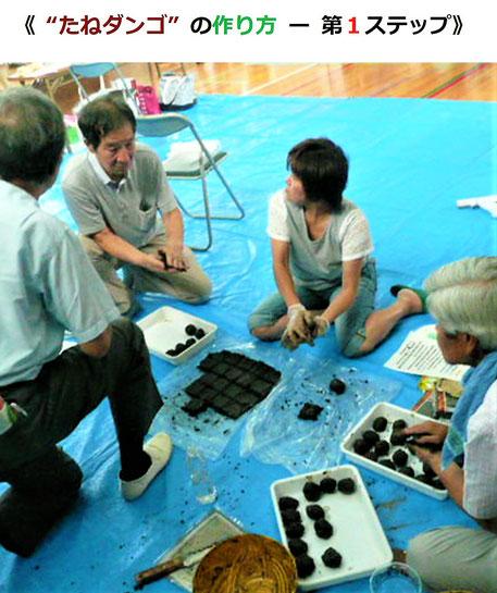 スタッフが「親ダンゴ」を用意中(西小体育館) 写真:上尾さん撮影