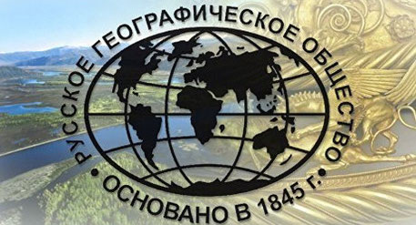 LA SOCIETE RUSSE DE GEOGRAPHIE à ST PETERSBOURG. CREEE EN 1845 PAR LE COMTE VON LÜTKE. DEPUIS 1956 ELLE FAIT PARTIE DE L'UNION GEOGRAPHIQUE INTERNATIONALE.