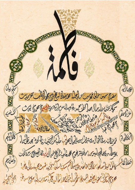 FATIMA _ PAIX-AMOUR; Poème en hommage à Sheikha Fatima par Sheikha Khawla AL SUWAIDI. 2016